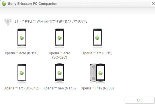 Sony Ericsson Xperia Acro accidentally spotted on its way to Japan