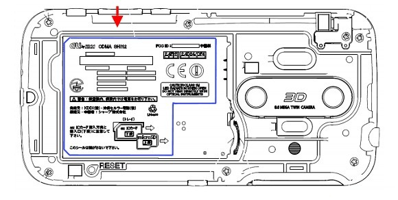 Sharp AQUOS 3D Android Smartphone gets through FCC; expected to be released soon