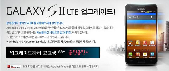 Samsung releases Galaxy S II LTE Android 4.0 ICS Update