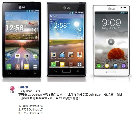 LG Optimus 4X HD L9 L7 Android Jelly Bean LG Optimus 4X HD, L9 and L7 to get Android Jelly Bean Update