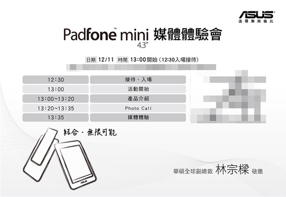 ASUS to launch Padfone mini at December 11 Event in Taiwan
